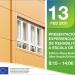 El Gobierno Vasco celebrará en Bilbao la jornada 'Experiencias innovadoras de rehabilitación energética a escala de barrio'